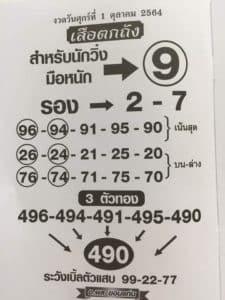 เลขเด็ด-รวมทุกสำนักไว้ในที่เดียว